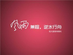 高考�砼R,如何�o孩子�p�海�和�心理�t生支招父母�@8句�!