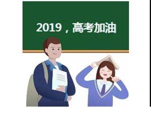 距2019年高考�有2天2019年高考即...