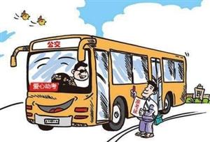 宿城考生凭准考证可免费乘公交