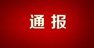 宿州:通报二起违反中央八项规定精神问题