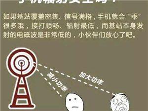 5G信号电磁辐射很安全...但是...