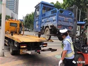 宿州城区交警在街头对这种车辆进行大力整治