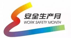防范化解安全风险