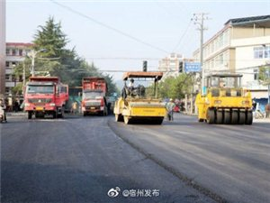 """宿州市政部门强力推进道路""""白改黑""""提升工程"""