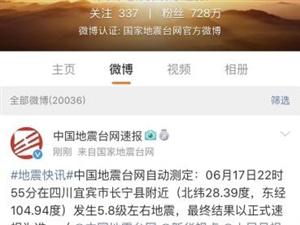 刚才地震了!宜宾长宁6.0级左右地震!仁寿人你感觉到没有?