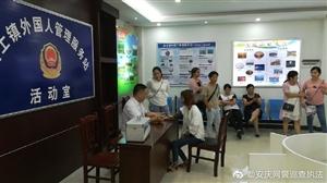 望江高士:外国人服务站警务室里的普法宣传活动
