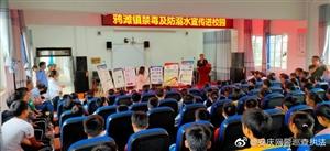 望江警方开展禁毒法制宣传进校园活动