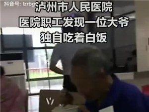 """婉拒送菜,只吃一元白�……�o州�@位""""�搁T����""""的一句��人�I目"""