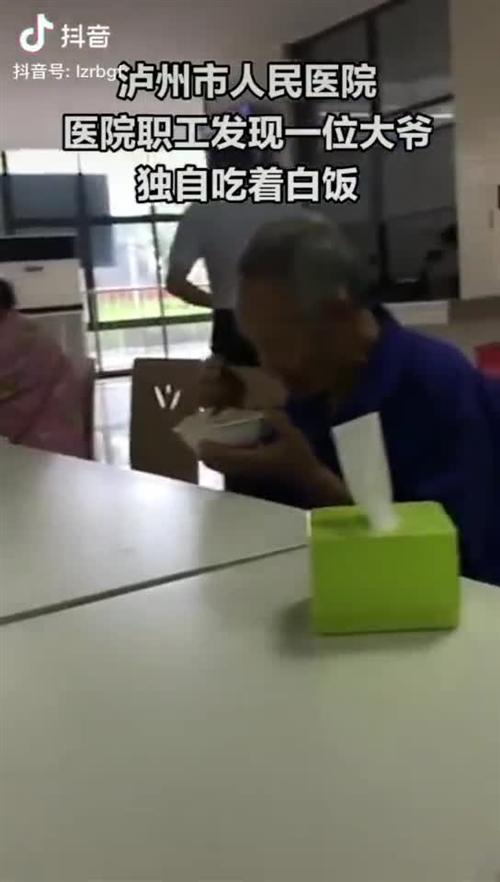 """婉拒送菜,只吃一元白饭……泸州这位""""抠门爷爷""""的一句话让人泪目"""