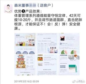 """森米产品""""42天减肥20斤""""被指虚假宣传"""
