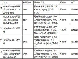 平邑�@些餐�店被通�螅�1家移送公安�C�P!