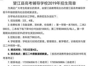 2019年望江县高考辅导学校招生简章