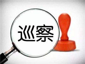 【公告】阜���h委第十�巡察公告