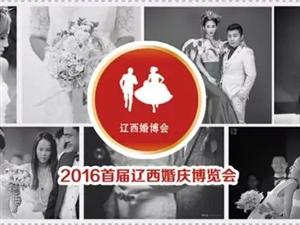 11月11日,威尼斯人娱乐开户即将举办2016首届辽西婚庆博览会