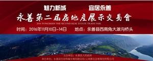 购房享补贴送红包,2016电脑下注平台县第二届房地产展示交易会即将盛大开启。