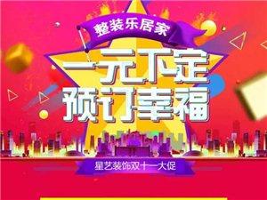 【星艺装饰】天猫全球双11家装狂欢节 ・ 海南站