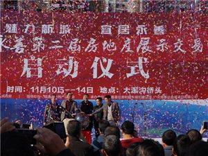 永善县第二届房交会圆满结束,销房94套。