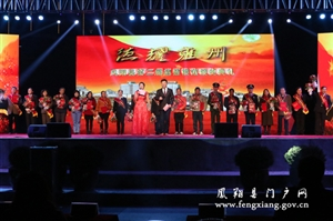 德耀雍州――凤翔县隆重举办第二届道德模范颁奖典礼