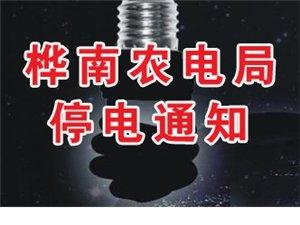 桦南乡镇2016年11月15日-17日停电通知