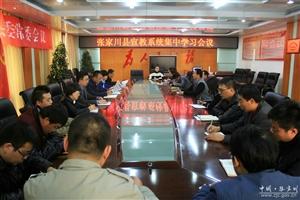 张家川县宣教系统召开集中学习会议