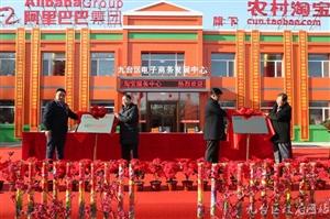 九台区电子商务发展中心、农村淘宝服务中心揭牌启动仪式