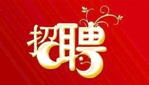 广饶街道社区办招聘17人