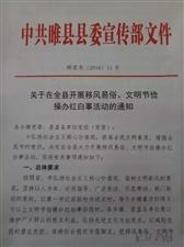 """彩礼不得超过2万?政府下文倡导睢县""""移风易俗文明节俭""""操办红白喜事"""