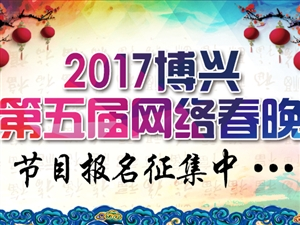 2017博兴第五届网络春晚节目征集开始啦!