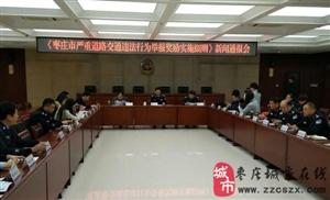 枣庄市严重道路交通违法行为举报奖励实施细则发布
