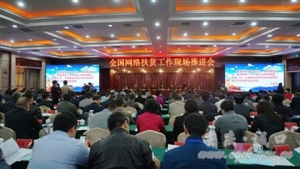 全国网络扶贫工作现场推进会在江西省宁都县召开 阚吉林在会上交流发言