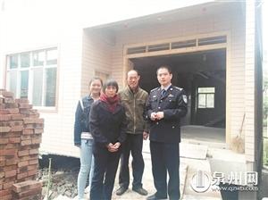安溪热心警察鼎力相助 贫困户喜圆新房梦