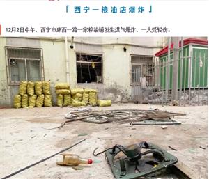 西宁一粮油店煤气爆炸;茶卡镇西一满载大枣货车自燃…