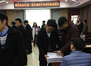 郏县农信社召开第一届小微信贷客户经理交流座谈会