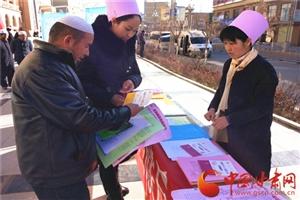 甘肃临夏东乡县积极开展反家暴主题法制宣传活动