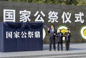南京12月13日将举行国家公祭仪式 全城鸣笛致哀