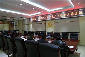 德令哈市安委会召开安全生产工作会议