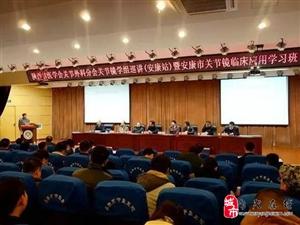 厉害,旬阳县中医院承办的市级学术会请来了西京教授!