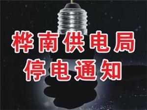 桦南城区2016年12月14日停电通知