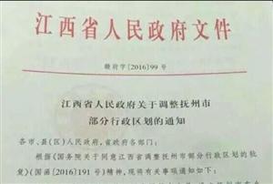 东乡县撤县设区获国务院批复!