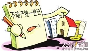 国土部:不动产登记制度已全面落地!