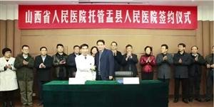 山西省人民医院托管盂县人民医院签约仪式