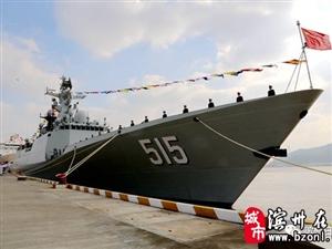"""【关注】滨州上央视啦,中国最新型护卫舰命名""""滨州""""舰入列海军"""