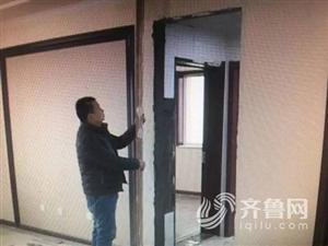 """懵圈!齐河市民新收房子与设计不符 开发商竟私自""""改建"""""""