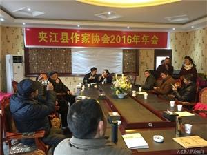 夹江县作家协会2016年年会隆重召开