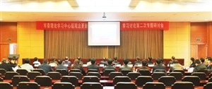 市委理论学习中心组召开专题研讨会