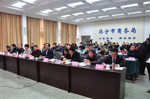 济宁市电子商务公共服务年会成功举办