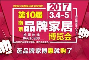 2017第十届南京品牌家博会我最喜爱的家装品牌评选启动啦!