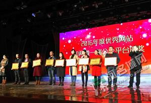 漯河市网络新媒体颁奖典礼举行