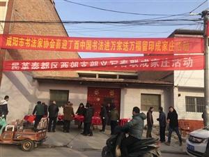 咸阳市书法家协会喜迎丁酉中国书法进万家送福在留印成家庄举行