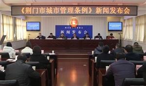 《荆门市城市管理条例》2月1日起施行